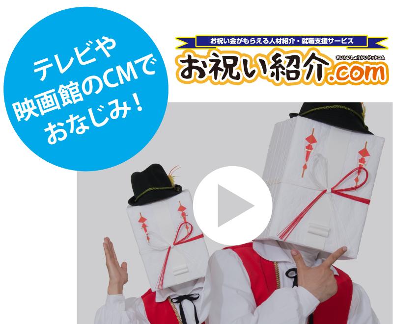 お祝い紹介.com