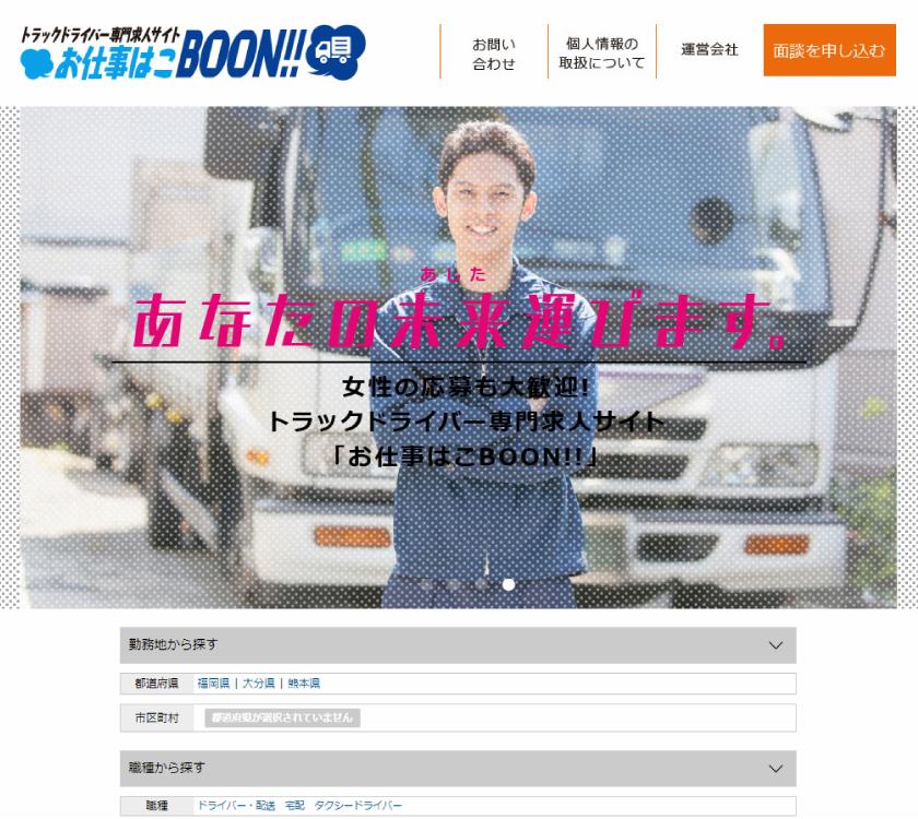お仕事はこBOON!!